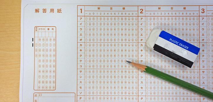 理学療法士国家試験の試験方法